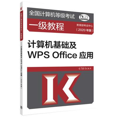 全國計算機等級考試一級教程 計算機基礎及WPS Office應用 2020 教育部考試中心 編 專業科技 文軒網