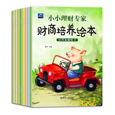 小小理财专家财商培养绘本全套8册从哪里来儿童财商故事图画书漫画书中英文双语小猪的存钱罐3-6-9岁幼