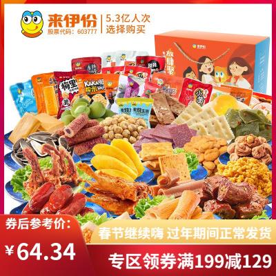 专区 来伊份放肆聚吃礼盒零食大礼包1290g(58小包)女红小吃超大一箱女生(3-5)天发货