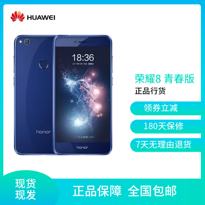 【二手9成新】華為(HUAWEI)榮耀8 青春版 安卓手機 藍色 3+32G 全網通