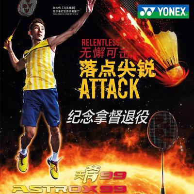 尤尼克斯YONEX碳纤维羽毛球拍单拍空拍职业中高级进攻型羽拍碳素天斧李宗伟同款天斧99AX99 纪念拿督李宗伟退役