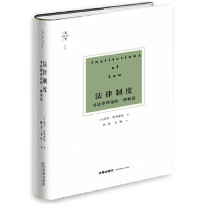 正版 天下·博观 法律制度:对法律理论的一种解说 法律出版社 麦考密克 9787519732813 书籍