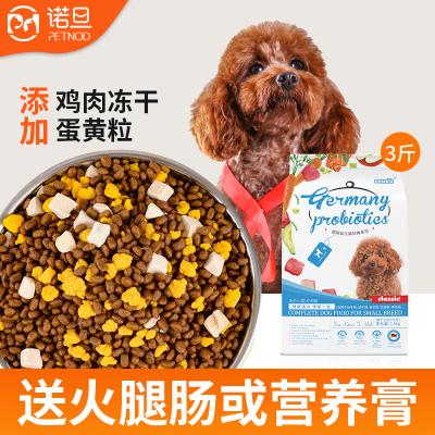 諾旦狗糧小型犬3斤凍干狗糧成犬幼犬老年犬牛肉口味添加雞肉凍干蛋黃粒