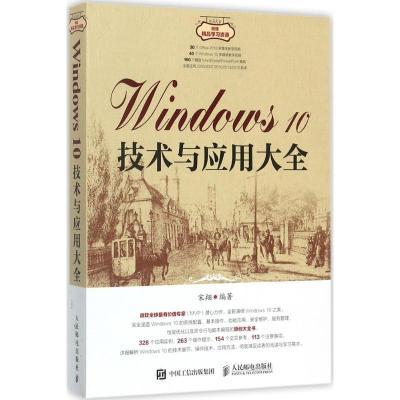 正版 Windows10技术与应用大全 宋翔 编著 人民邮电出版社 9787115465771 书籍