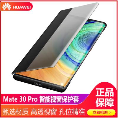 华为(HUAWEI)Mate 30pro原装手机壳 休眠保护套手机套保护壳 Mate 30pro智能视窗保护套(黑色)