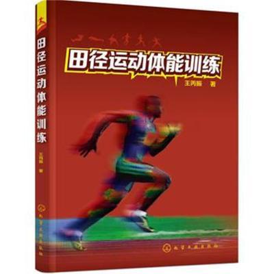 全新正版 田径运动体能训练