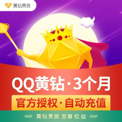 騰訊QQ黃鉆3個月 Q-ZONE黃鉆貴族三個月季卡 自動充值