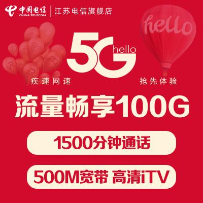 江苏电信500M光纤宽带畅享流量看电信高清电视 5G流量卡 5G手机卡(省内不含常州)