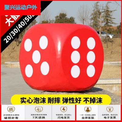 蘇寧運動戶外泡沫色子骰子大號活動游戲道具篩子大碼塞子教具超市商場聚興新款