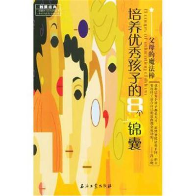 正版書籍 培養孩子的8個錦囊 9787502149741 石油工業出版社