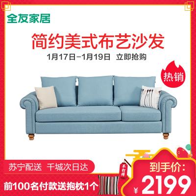 【为爱扮新家】全友家居 美式小户型可拆洗布艺沙发 布艺沙发 102306