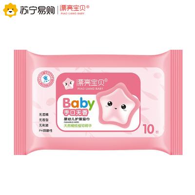 漂亮宝贝婴儿手口湿巾儿童湿纸巾橄榄精华10抽*1包小包便携装14*16.5cm