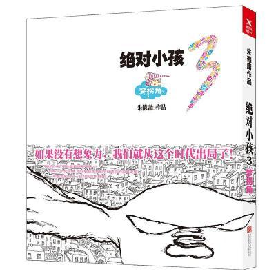 梦拐角/绝对小孩3 庸 著 文学 文轩网