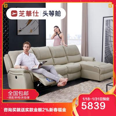 芝華仕(CHEERS)芝华仕头等舱沙发 简约现代布艺客厅中大户型整装家具组合5756