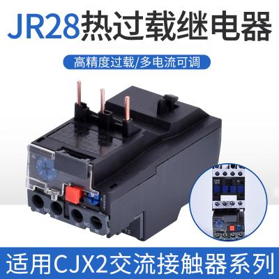 閃電客JR28-253693熱過載繼電器LR2-D13D23D33LR1插入式25A18A 1-1.6A