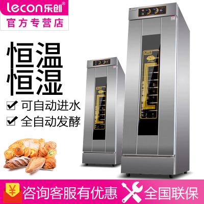 樂創(lecon) MFF-13 商用烘焙爐/烤箱 發酵箱 烘焙 醒發箱 不銹鋼 恒溫 13盤大容量 面包饅頭發酵機