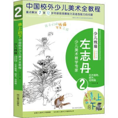 少兒線描局部分解寫生系統教程 花卉植物、樹木、動物篇 左志丹 著 藝術 文軒網