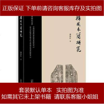 韓國木簡研究 戴衛紅 廣西師范大學出版社 9787559804501