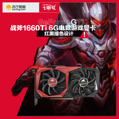 七彩虹(Colorful)戰斧 GeForce GTX 1660 Ti 6G 電競游戲顯卡