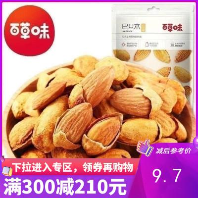 百草味 堅果 巴旦木 100g 奶油味 干果零食扁桃仁 袋裝手剝巴坦木特產滿滿