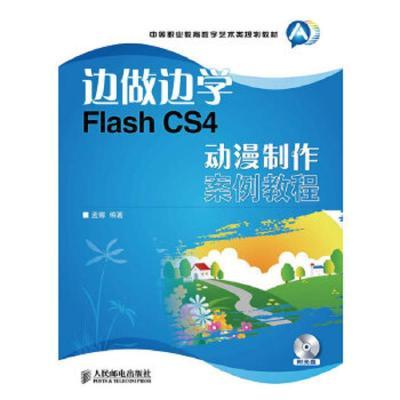 正版 邊做邊學FlashCS4動漫制作案例教程孟娜編人民郵電出版社人