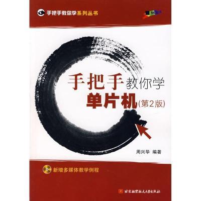 手把手教你學單片機(D2版)(內附光盤1張)9787811240771北京航空航天大學出版社