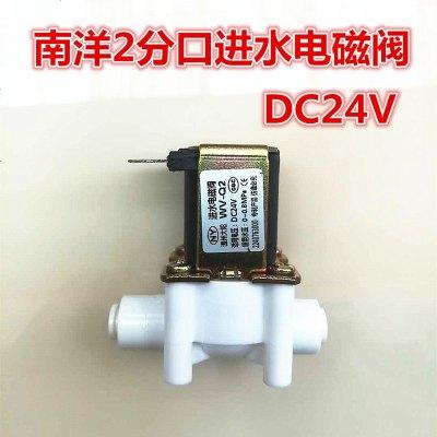 定做 凈水器2分3分4分進水廢水電磁閥300cc1100 150018秒沖洗 300cc廢水組合電磁閥DC24V