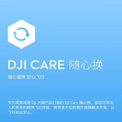 實體卡DJI Care 隨心換(Mavic Air 2)中國版