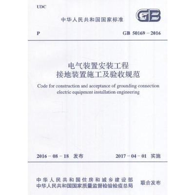 正版 GB 50169-2016 电气装置安装工程 接地装置施工及验收规范 本社 编 9155182002708 书籍