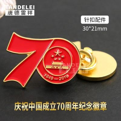 紀念款(針扣配件) 中國五星紅旗國旗徽章愛國旗子胸針留學生出國旅游團禮物胸章訂做