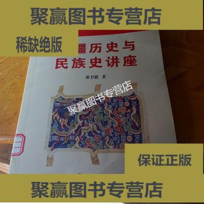 正版9层新 新疆历史与民族史讲座