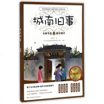 城南舊事(7上)/國家統編語文教材指定名著導讀