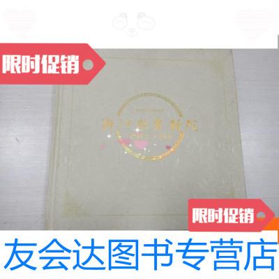【二手9成新】浙江歌舞劇院建院五十周年(1957-2007) 9781509759479