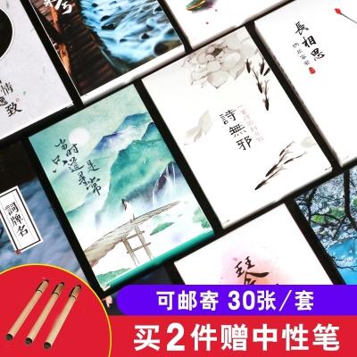 古风明信片毕业季学生唯美中国风小卡片纸空白留言卡手绘贺卡文艺 不负如来不负卿
