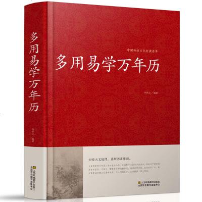 正版 多用易学万年历 精装 中国传统文化经典荟萃 老黄历家庭生活百科书籍