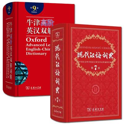 現代漢語詞典第七版+牛津高階英漢雙解詞典第九版 2冊/商務印書館 精裝正版 學生工具書