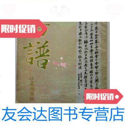 【二手9成新】書譜沙孟海專輯(1987年第4期、12開) 9787126574577