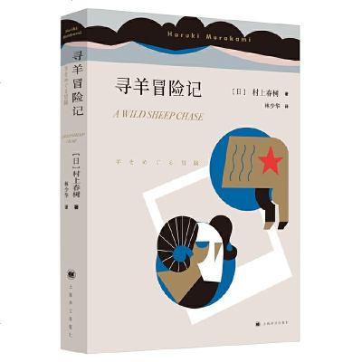 尋羊冒記(2018年新版,村上春樹 名作)
