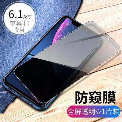 游蝶 防偷窺膜 適用于蘋果iphone11/11pro/11promax/X/XS/XR/XSMax全屏鋼化膜