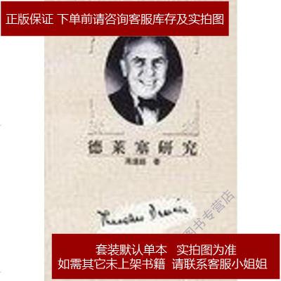 德萊塞研究 蔣道超 外語教學與研究出版社 9787810807623