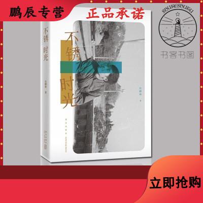 正版   不锈时光 任曙林 全彩精装 自传回忆录摄影图集书 八十年代中学生 80年代笔尖和底片记录一
