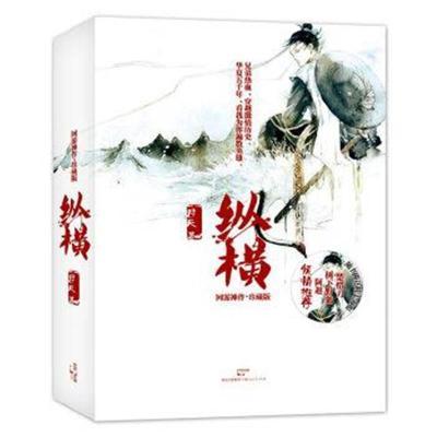 正版書籍 縱橫 9787208107946 上海人民出版社