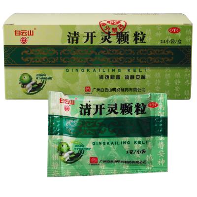 白云山 清開靈顆粒 3g*24袋 清熱解毒 鎮靜安神 用于外感風熱所致發熱,煩躁不安,咽喉腫痛