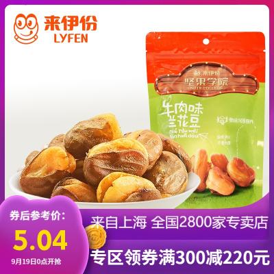 專區來伊份牛肉味蘭花豆205g蠶豆堅果炒貨豆類休閑零食小吃