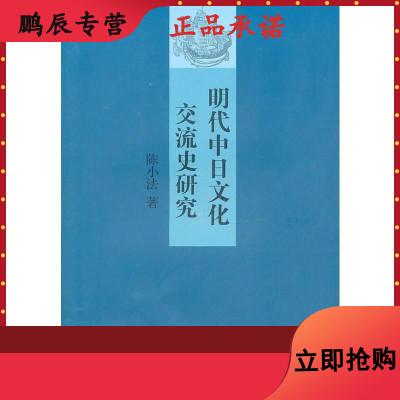 明代中日文化交流史研究 陳小法 9787100075299 商務印書館