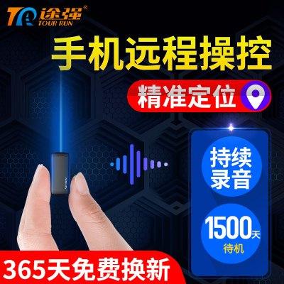 途强gps定位器汽车远程听音车载跟踪神器小型迷你款手机跟听软件追踪仪