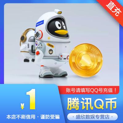 騰訊QQ幣1元 1qb 1QB 1QQ幣1個 1q幣 1Q幣 1個Q幣 自動充值 快速到賬