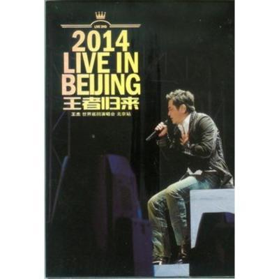 正版【王杰:王者歸來 2014王杰世界巡回演唱會 北京站】盒裝DVD9