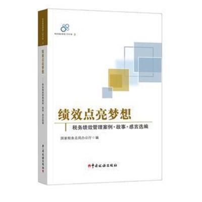 正版書籍 績效點亮夢想——稅務績效管理案例 故事 感言選編 9787567804555