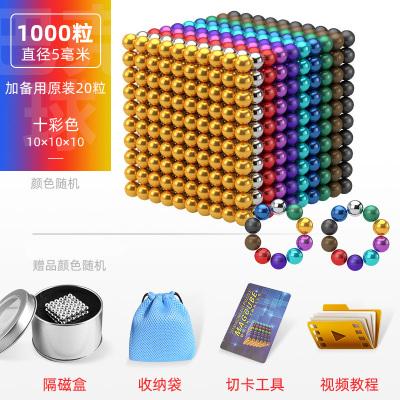 巴克球1000顆磁鐵魔力珠磁力棒馬克吸鐵石八克球兒童智扣益智積木玩具-10色1000顆+送20顆